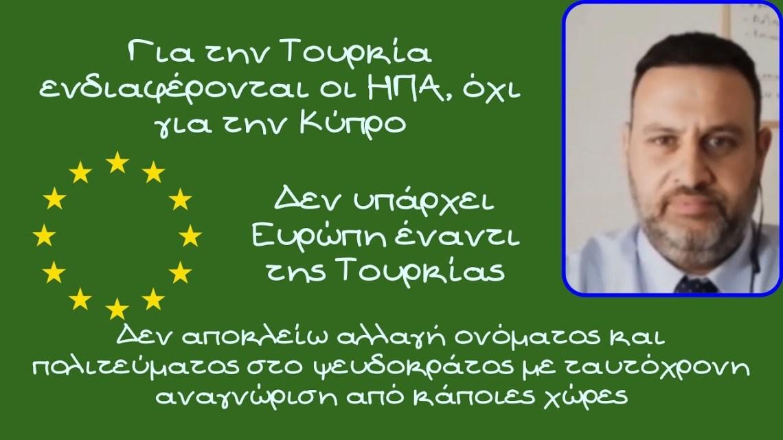 Αλέξανδρος Δεσποτόπουλος, Για την Τουρκία ενδιαφέρονται οι ΗΠΑ, όχι για την Κύπρο