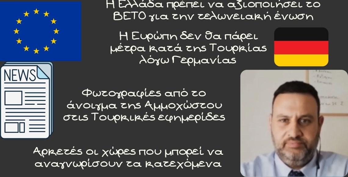 Αλέξανδρος Δεσποτόπουλος, Η Ελλάδα πρέπει να βάλει βέτο στην Ευρωπαϊκή Ένωση για την Τουρκία