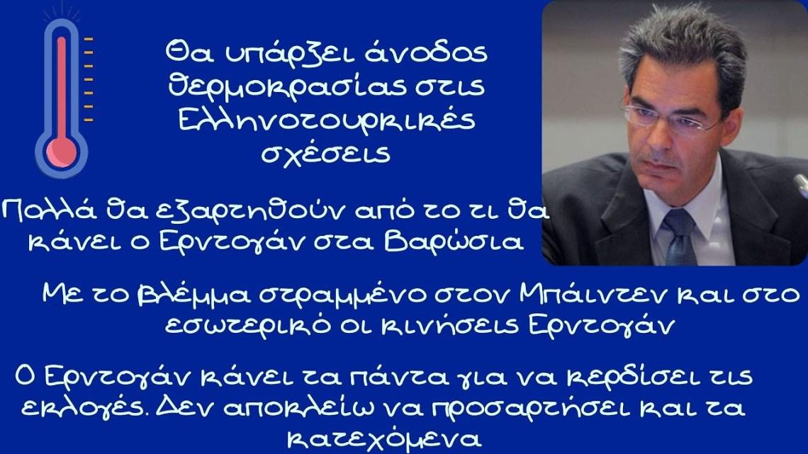 Άγγελος Συρίγος, Θα υπάρξει άνοδος θερμοκρασίας στις Ελληνοτουρκικές σχέσεις μέσα στο καλοκαίρι