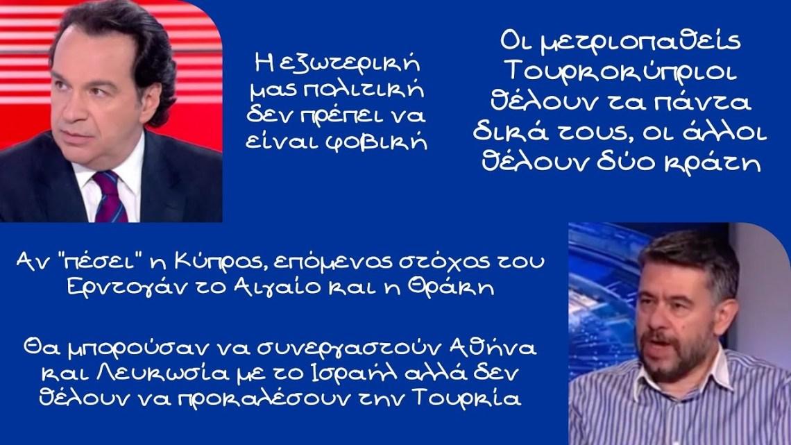 Χαραλαμπίδης, Σταθακόπουλος, Μετά την Κύπρο έρχεται το Αιγαίο και η Θράκη. Να ξυπνήσουν οι υπεύθυνοι