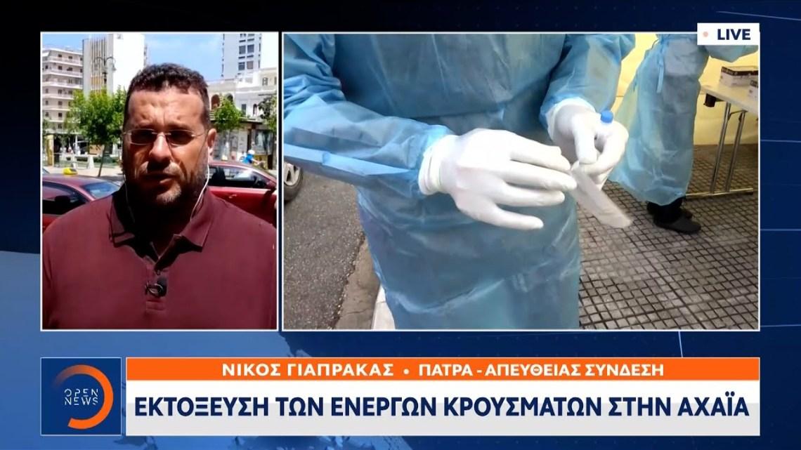 Εκτόξευση των ενεργών κρουσμάτων στην Αχαΐα   Μεσημεριανό Δελτίο Ειδήσεων 22/7/2021   OPEN TV