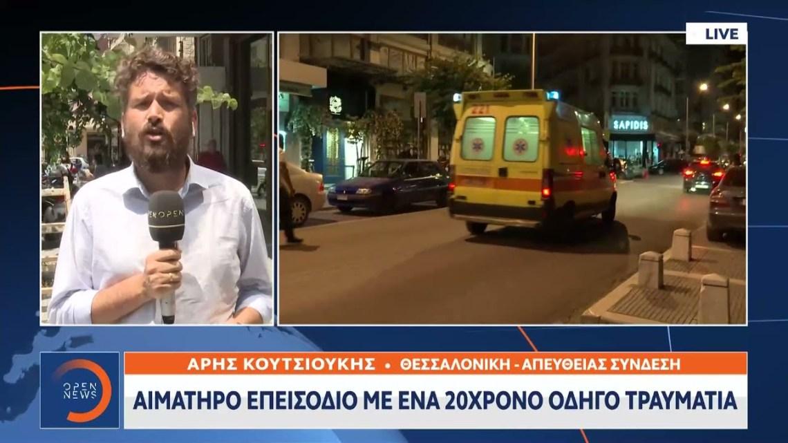 Αιματηρό επεισόδιο στη Θεσσαλονίκη με έναν 20χρονο οδηγό τραυματία   Μεσημεριανό Δελτίο 22/7/2021