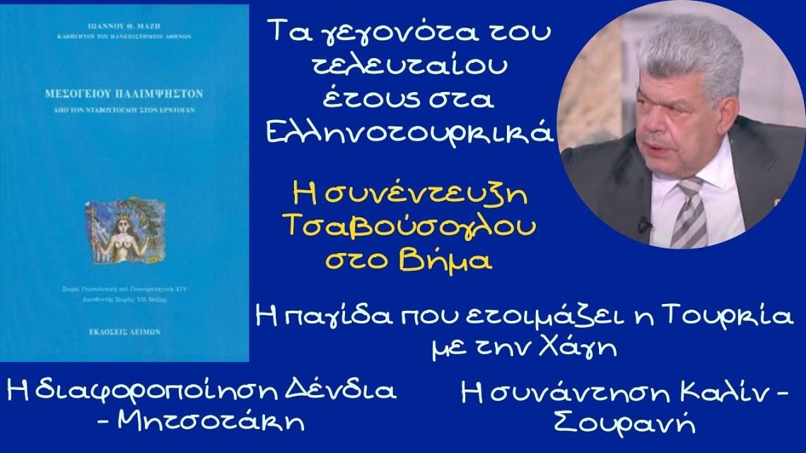 Γιάννης Μάζης, Διάλεξη για όλα τα σημαντικά γεγονότα του τελευταίου έτους στα Ελληνοτουρκικά