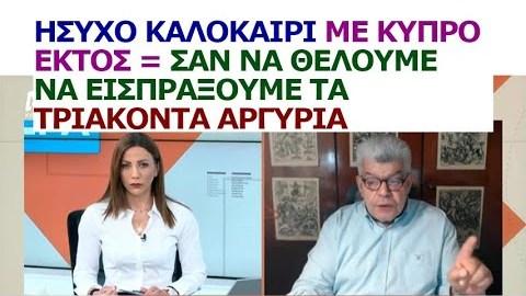 Γιάννης Μάζης: Ήσυχο καλοκαίρι με Κύπρο εκτός = Σαν να θέλουμε να εισπράξουμε τα τριάκοντα αργύρια