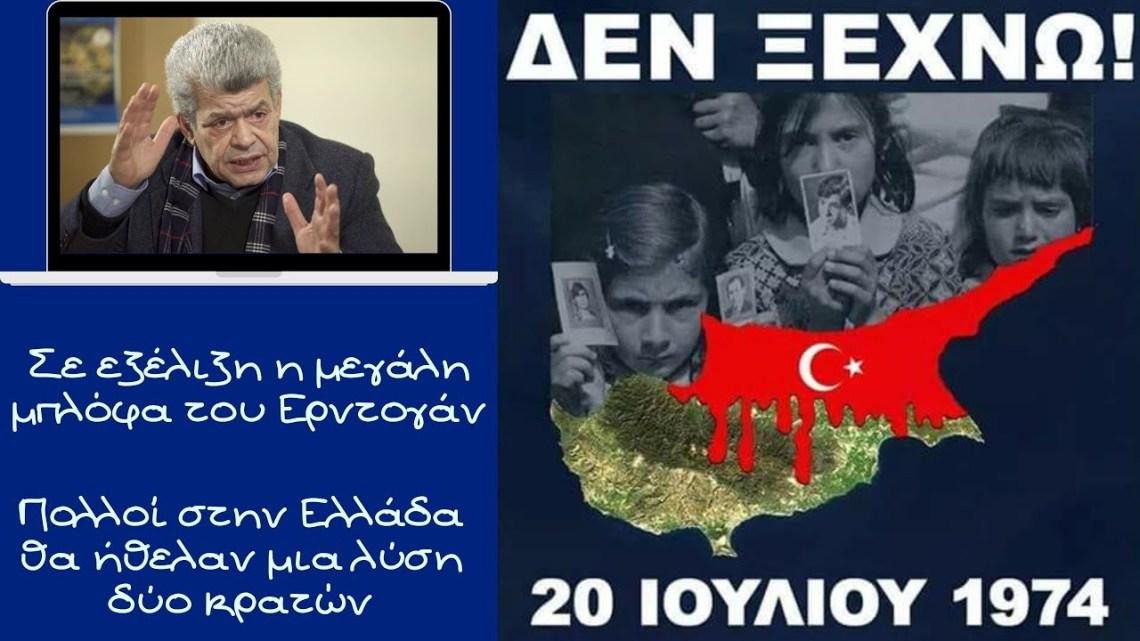 Γιάννης Μάζης, Σε εξέλιξη η μπλόφα του Ερντογάν στην Κύπρο. Εκκωφαντική σιωπή από Αθήνα και Λευκωσία