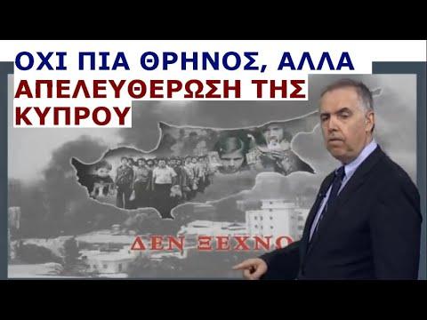 Γιάννης Θεοδωράτος:Με το Κλειδί της Ιστορίας.Εκπομπή 228η(21-7-2021) Όχι θρήνος! Απελευθέρωση Κύπρου