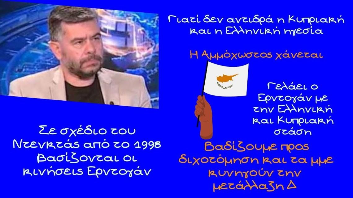 Γιάννος Χαραλαμπίδης. Βαδίζουμε προς διχοτόμηση και τα ΜΜΕ κυνηγούν την μετάλλαξη Δ