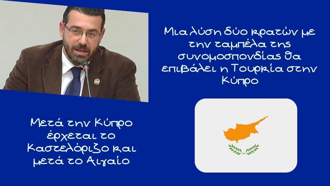 Γιώργος Φίλης, Αν δεν αναχαιτιστεί η Τουρκία στην Κύπρο θα την βρούμε έξι μίλια από το Καστελόριζο