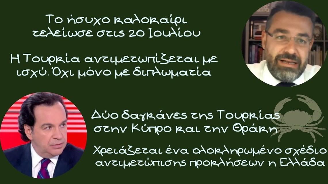 Γιώργος Φίλης, Δημήτρης Σταθακόπουλος, Η Τουρκία αντιμετωπίζεται με ισχύ. Όχι μόνο με διπλωματία