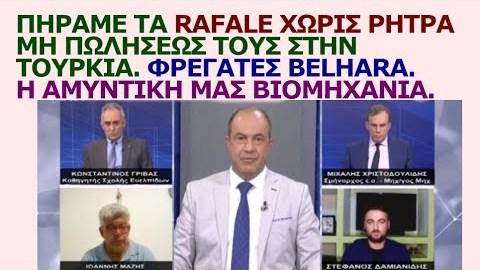 Ι. Μάζης, Κ. Γρίβας, Μ. Χριστοδουλίδης: Πήραμε τα Rafale χωρίς ρήτρα μη πωλήσεώς τους στην Τουρκία