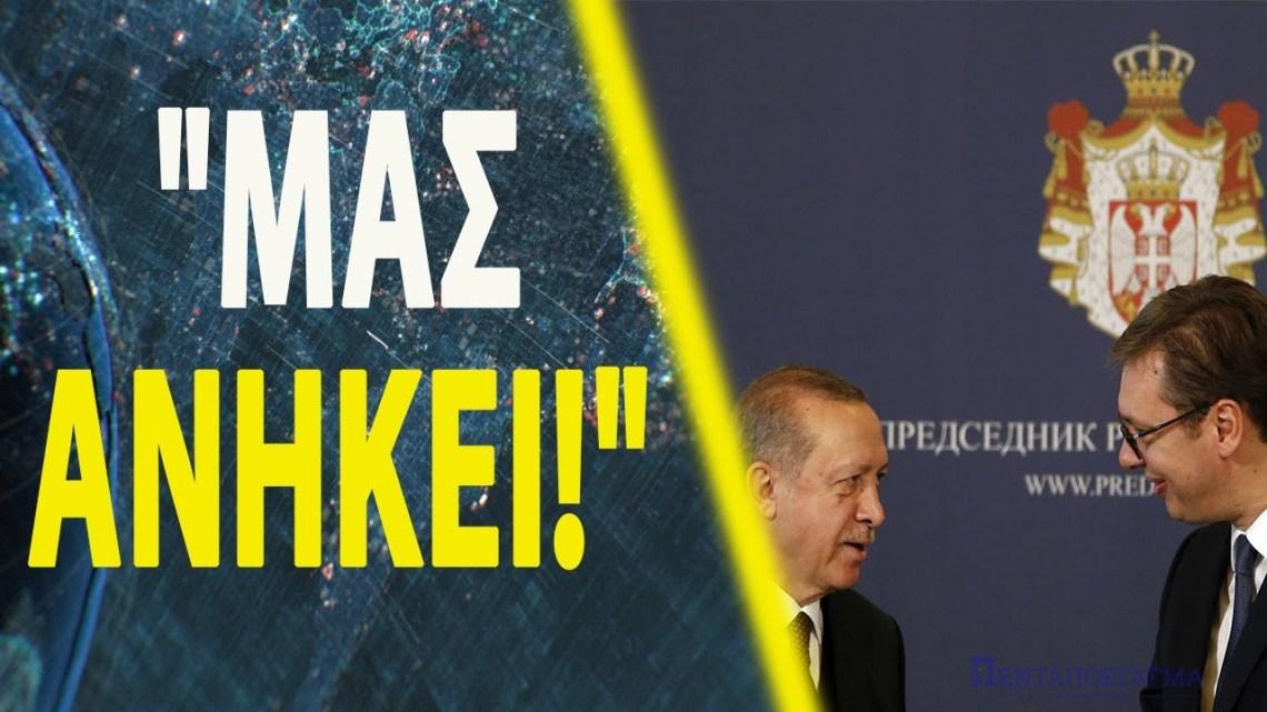 """""""Κεραυνοί"""" Βούτσιτς κατά Ερντογάν: """"Το Κοσσυφοπέδιο δεν είναι Τουρκία"""""""