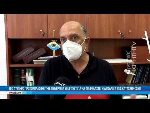 Κορονοϊός : Τέσσερα κρούσματα σε κατασκήνωση στα Χανιά