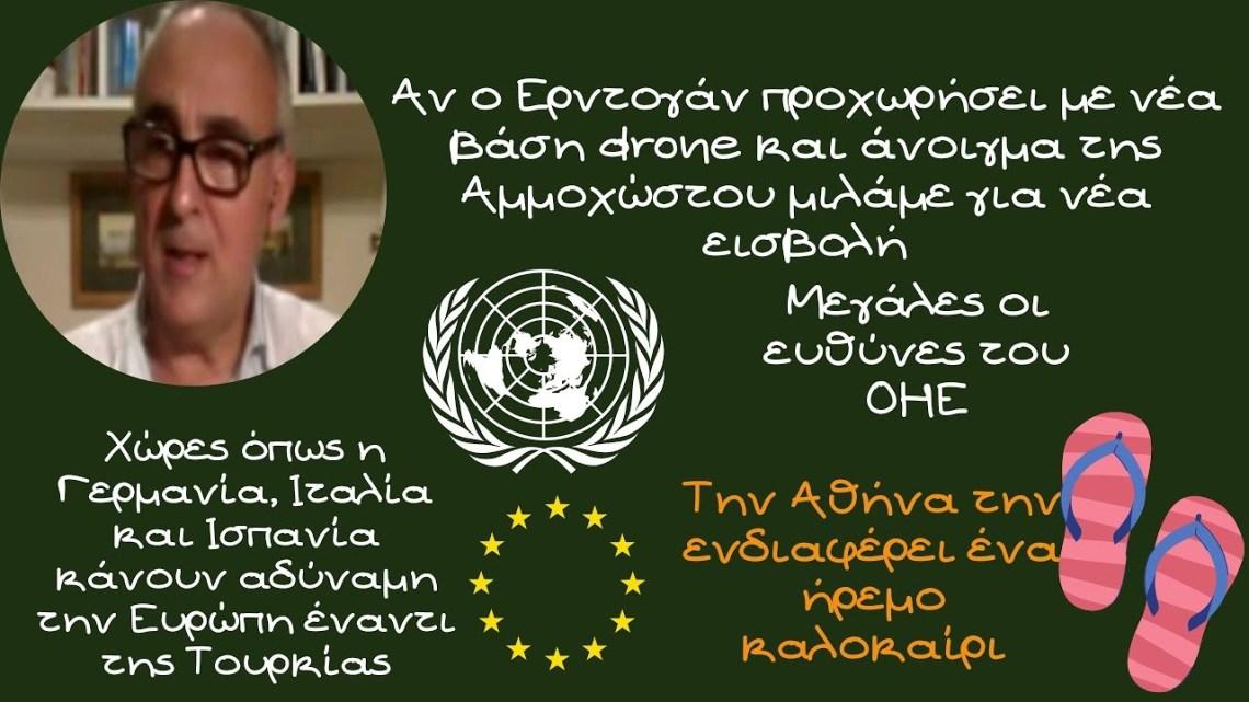 Κώστας Γρίβας, Βάση drone στα κατεχόμενα και άνοιγμα της Αμμοχώστου ισοδυναμεί με νέα εισβολή