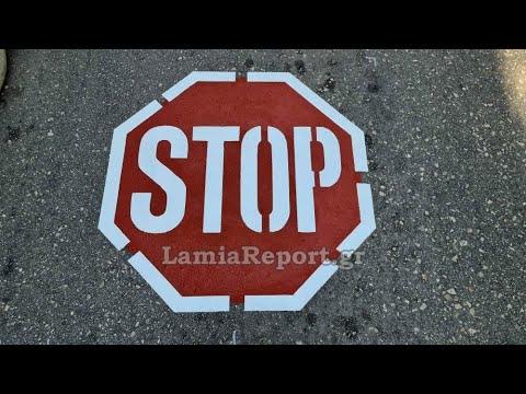 "LamiaReport.gr: Ζωγράφισαν ""Stop"" στο δρόμο"