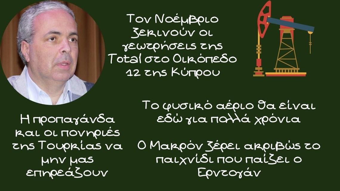 Νίκος Λυγερός, Τον Νοέμβριο ξεκινούν οι γεωτρήσεις της Total στο Οικόπεδο 12 της Κύπρου