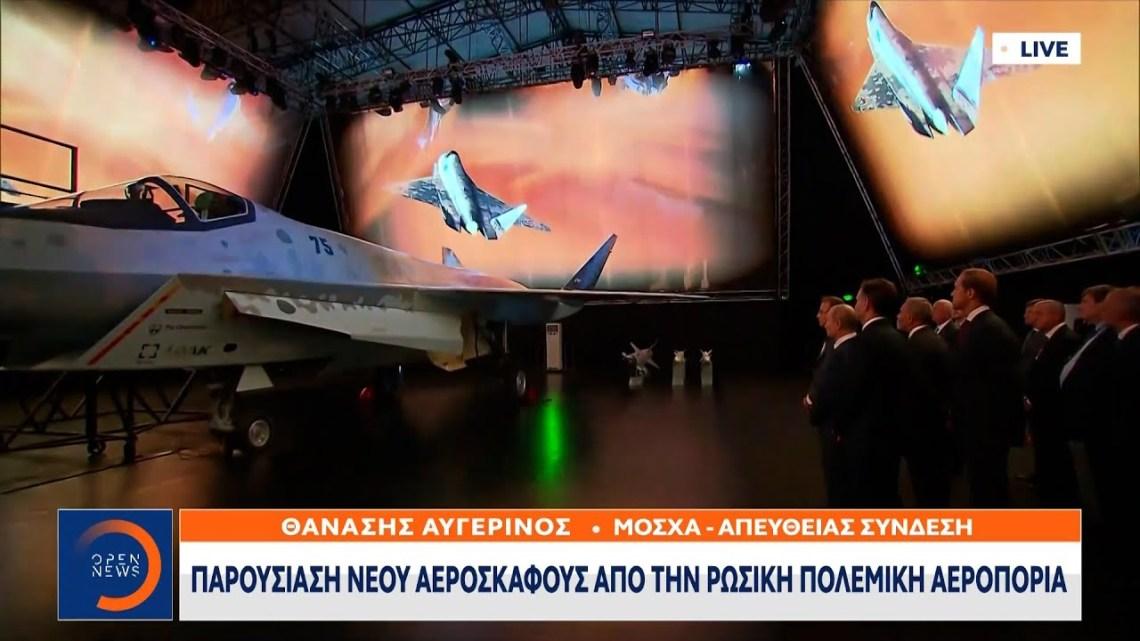 Παρουσίαση νέου αεροσκάφους από την ρωσική Πολεμική Αεροπορία | Μεσημεριανό Δελτίο Ειδήσεων 21/7/21