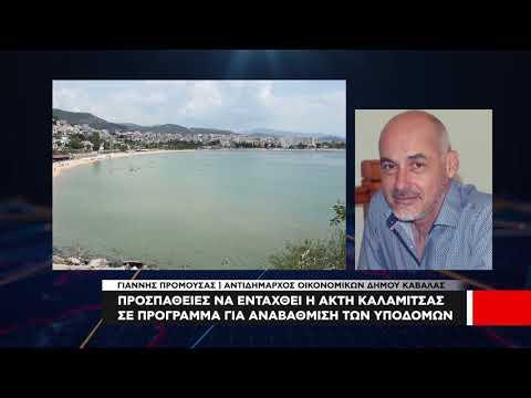 Προσπάθειες να ενταχθεί η Ακτή Καλαμίτσας σε πρόγραμμα για αναβάθμηση των υποδομών