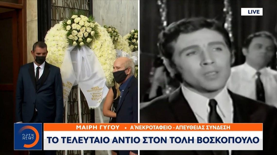 Το τελευταίο αντίο στον Τόλη Βοσκόπουλο | Μεσημεριανό Δελτίο Ειδήσεων 21/7/2021 | OPEN TV