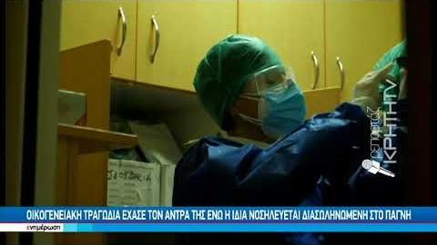 6 νεκροί μέσα σε λίγες ώρες και νοσηλείες ρεκόρ στη Κρήτη της πανδημίας