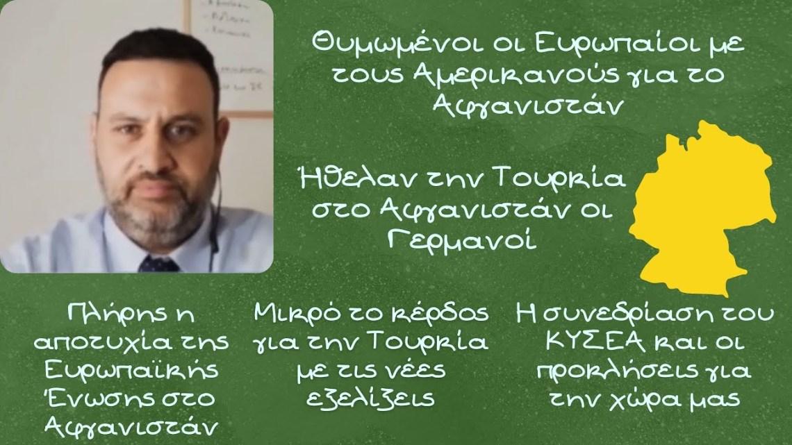 Αλέξανδρος Δεσποτόπουλος, Μικρός ο ρόλος της Τουρκίας στο Αφγανιστάν. Η αποτυχία της Ευρώπης