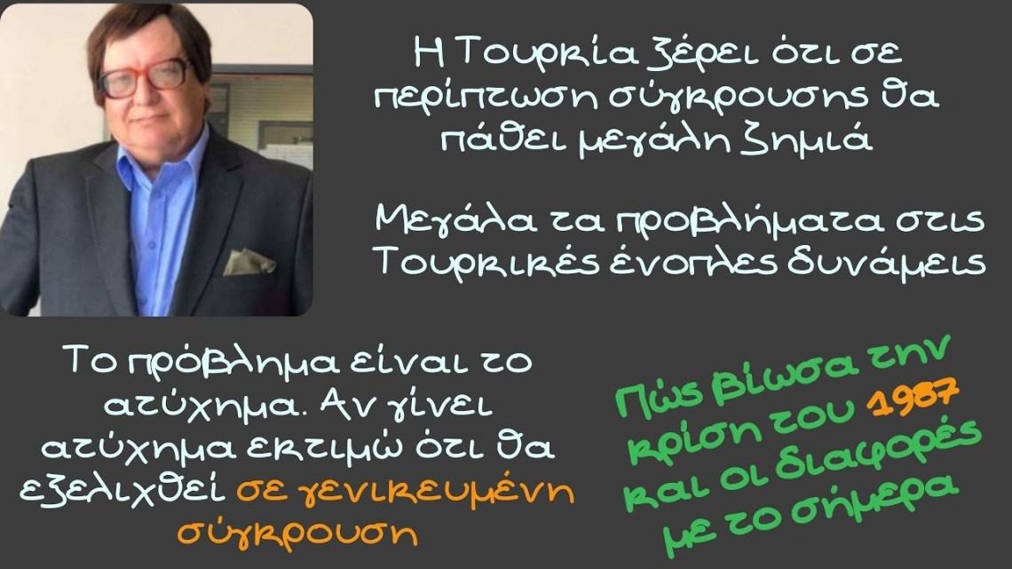 Δημήτρης Ηλιόπουλος, Την καρπαζιά την φοβάται ο Τούρκος. Να μην φοβάται η Ελλάς