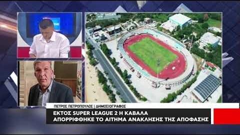 Εκτός Super League 2 η Καβάλα | Haditaghi – Θα πολεμήσω την άδικη απόφαση