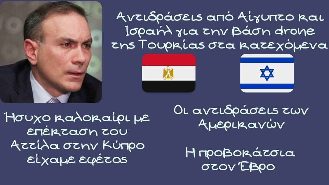 Κωνσταντίνος Φίλης, Οι Αντιδράσεις Αιγύπτου και Ισραήλ και η προβοκάτσια στον Έβρο