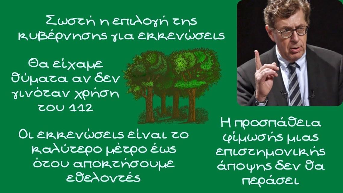 Κωνσταντίνος Συνολάκης, Οι εκκενώσεις είναι το καλύτερο μέτρο έως ότου αποκτήσουμε εθελοντές