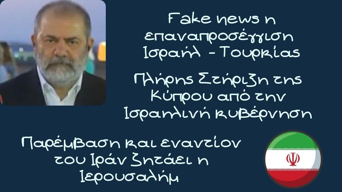 Μιχάλης Ιγνατίου, Κατακλυσμός Fake news από την Τουρκία. Η Ιερουσαλήμ εναντίον Άγκυρας και Τεχεράνης