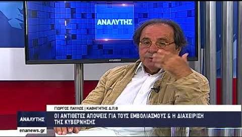 Ο Καθηγητής ΔΠΘ Γιώργος Παύλος στον Αναλυτή για την υποχρεωτικότητα των εμβολιασμών