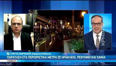 Παράταση στα περιοριστικά μέτρα σε Ηράκλειο, Ρέθυμνο και Χανιά