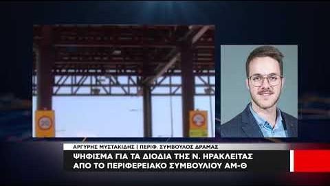 Ψήφισμα για τα διόδια της Ν. Ηρακλείτσας απο το περιφερειακό συμβούλιο ΑΜ-Θ