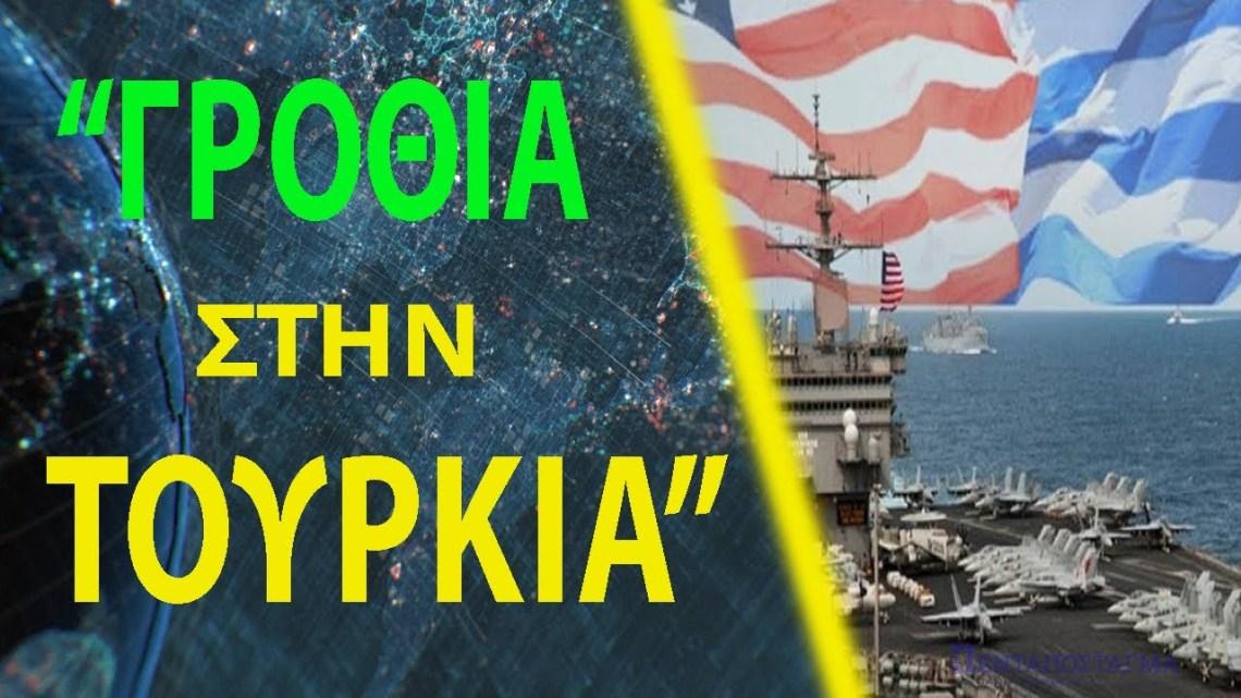 """Ανεβαίνουν επίπεδο οι ελληνοαμερικανικές σχέσεις – Στα """"σκαριά"""" η δημιουργία δεύτερου ναυστάθμου"""