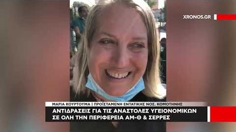 Αντιδράσεις για τις αναστολές υγειονονικών σε όλη την Περιφέρεια ΑΜΘ & Σέρρες