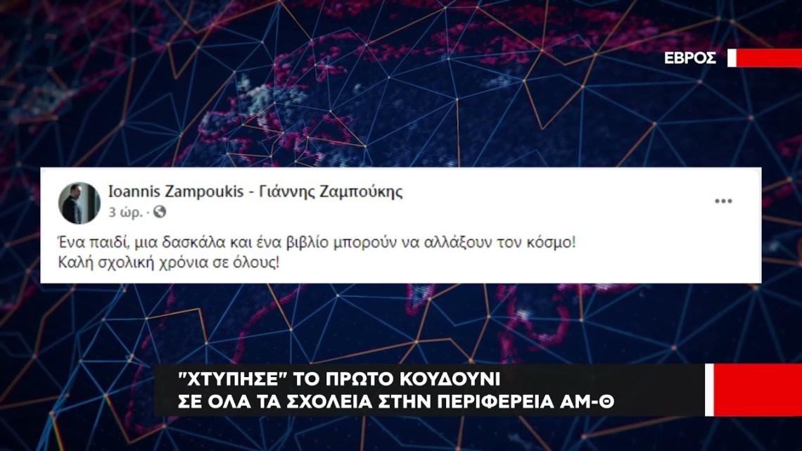 """""""Χτύπησε"""" το πρώτο κουδούνι σε όλα τα σχολεία της Περιφέρειας Ανατολικής Μακεδονίας Θράκης"""