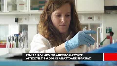 Γεμίζουν οι ΜΕΘ με ανεμβολίαστους | Αγγίζουν τις 6.000 οι αναστολές εργασίας σε υγειονομικούς