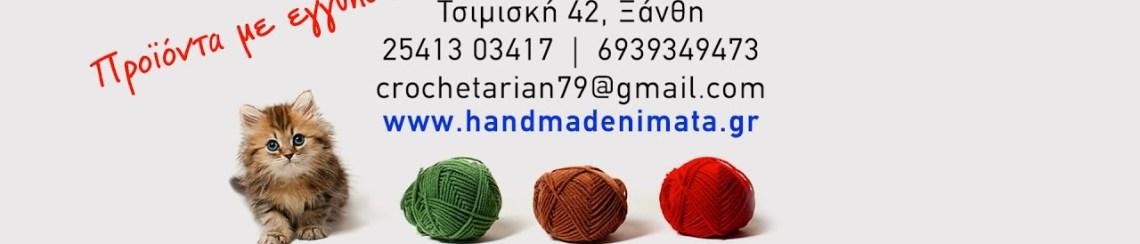 Handmade ΞΑΝΘΗ