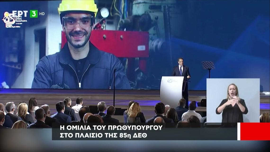 Η ομιλία του πρωθυπουργού Κυριάκου Μητσοτάκη στη ΔΕΘ