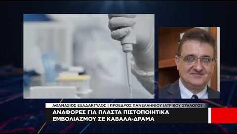 Καταγγελίες για πλαστά πιστοποιητικά εμβολιασμού σε Καβάλα-Δράμα