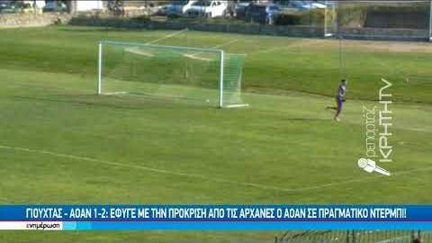 Κύπελλο Ελλάδας: Στην επόμενη φάση ο ΑΟΑΝ με 1-2 επί του Γιούχτα