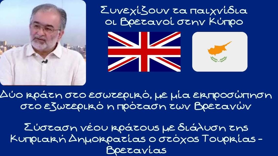 Κώστας Βενιζέλος, Συνεχίζουν τα ύποπτα παιχνίδια οι Βρετανοί στην Κύπρο.