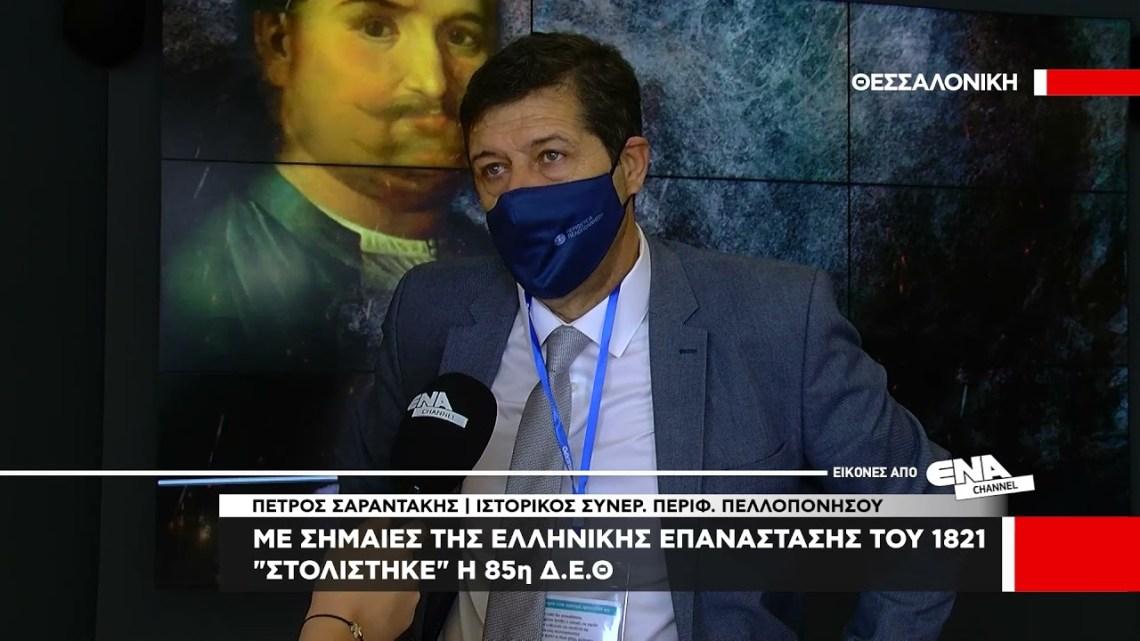 Με σημαίες της Ελληνικής Επανάστασης του 1821 στολίστηκε η ΔΕΘ