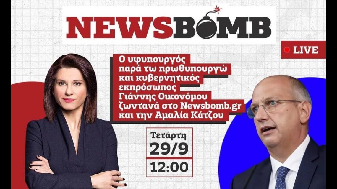 Ο Γιάννης Οικονόμου ζωντανά στο Newsbomb.gr
