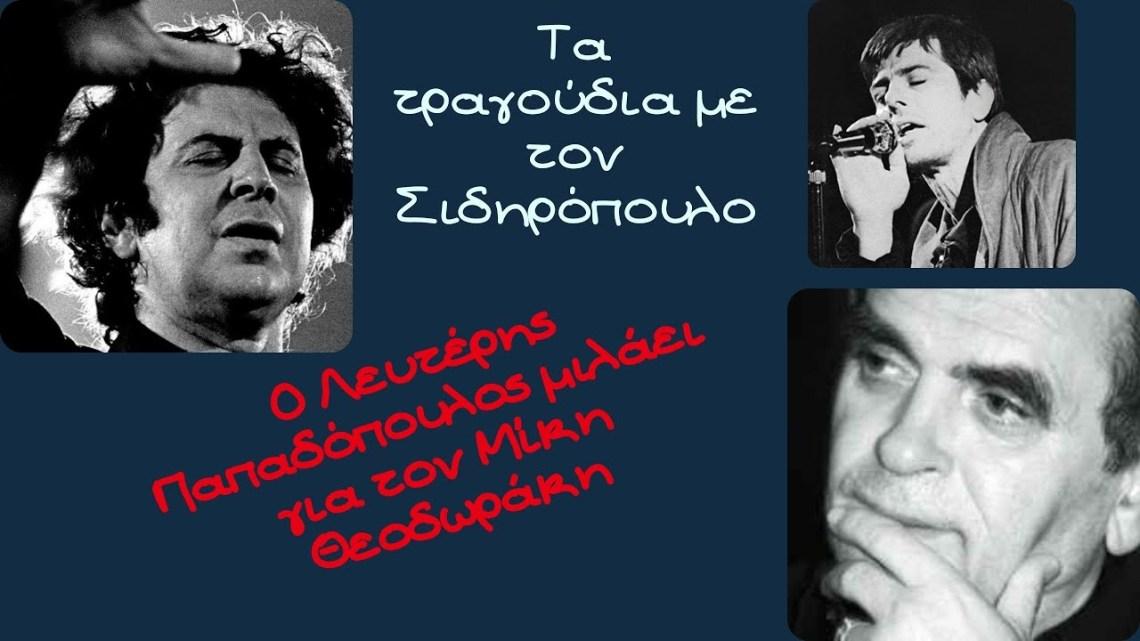Ο Λευτέρης Παπαδόπουλος μιλάει για τον Μίκη Θεοδωράκη