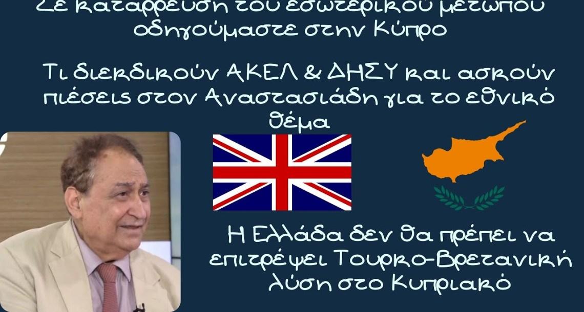 Περικλής Νεάρχου, Η Ελλάδα δεν θα πρέπει να επιτρέψει Τουρκο-Βρετανική λύση στο Κυπριακό
