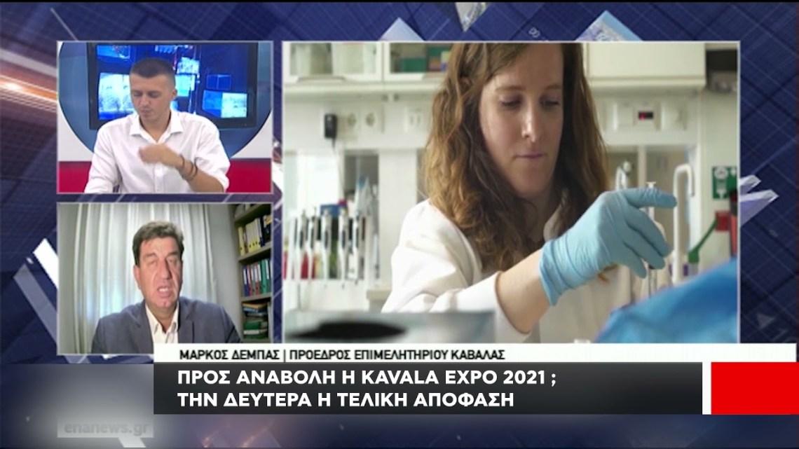 Προς αναβολή η Kavala Expo 2021 ;