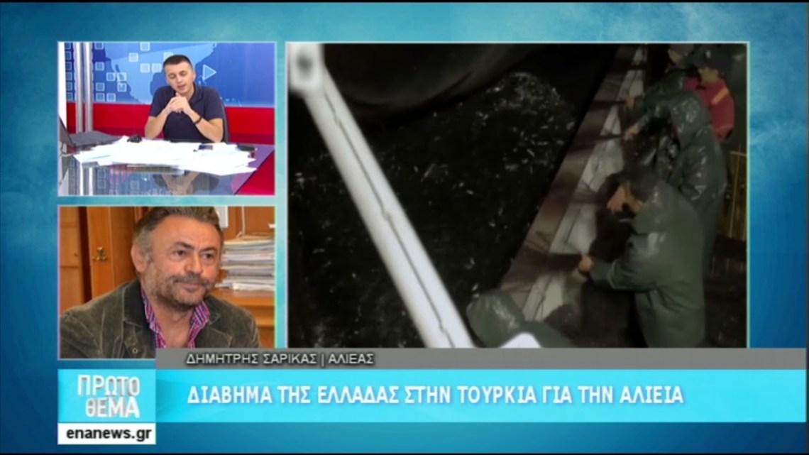 Σαρίκας | Δεν υπαρχουν ελληνικα χωρικα υδατα που να μην παραβιαζονται απο τουρκικα αλιευτικα