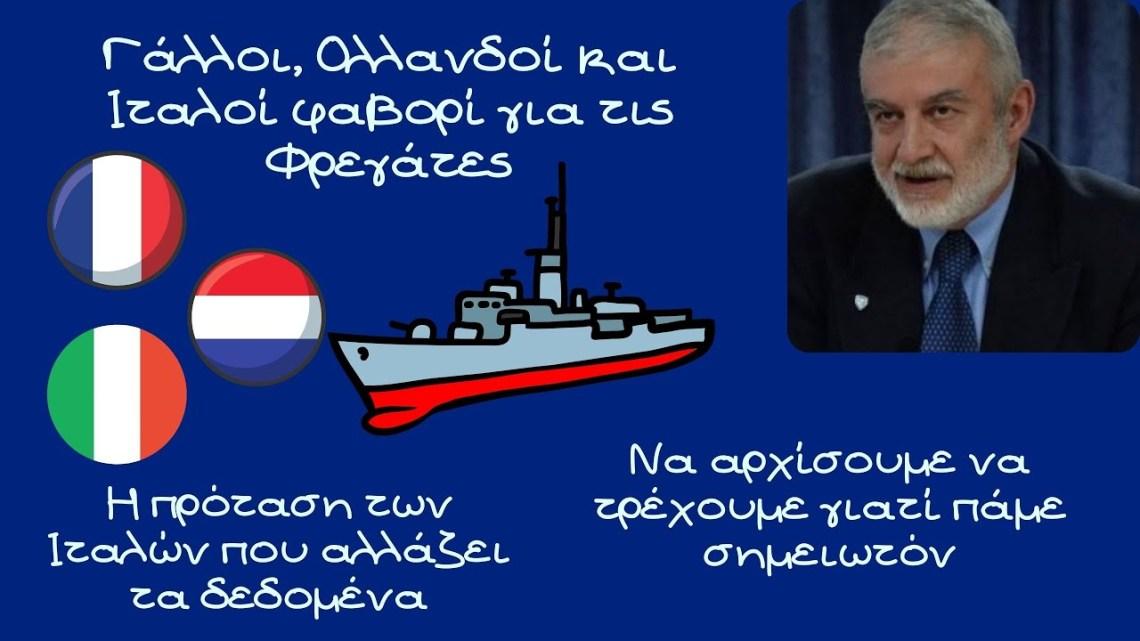 Βασίλης Μαρτζούκος, Γάλλοι, Ολλανδοί και Ιταλοί φαβορί για τις Φρεγάτες του πολεμικού Ναυτικού