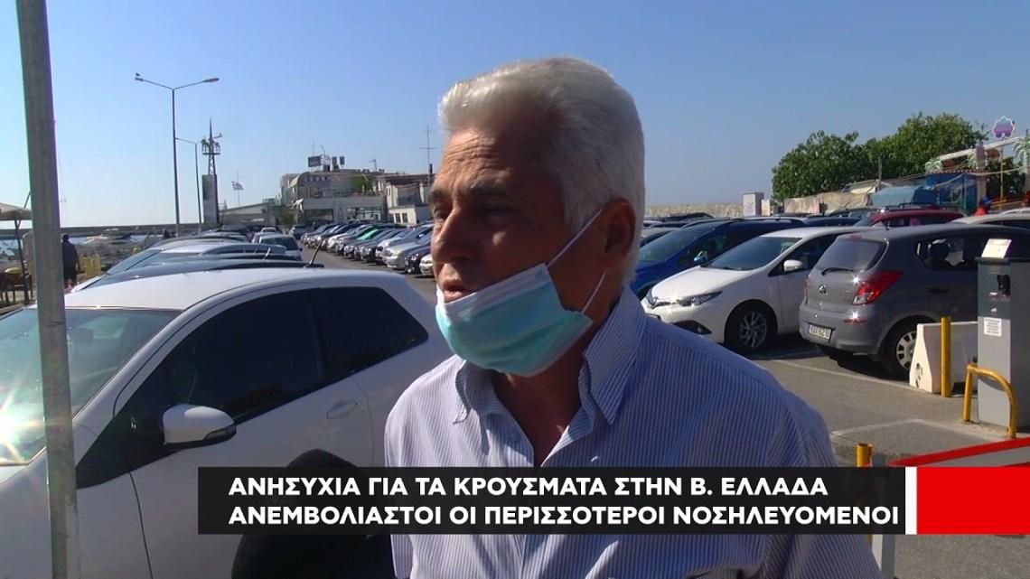Βόρεια Ελλάδα | Ανησυχία για τα χαμηλά ποσοστά εμβολιασμού