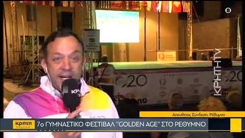7ο Γυμναστικό Φεστιβάλ «GOLDEN AGE» στο Ρέθυμνο